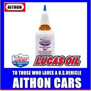 ルーカスオイル トランスミッションFIX|aithoncars-netshop