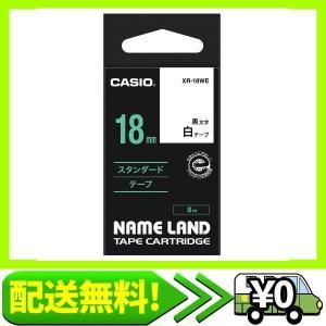 カシオ ネームランド ラベルライター 純正 テープ 18mm XR-18WE 白地に黒文字 aito-create