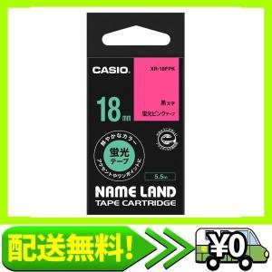 カシオ ラベルライター ネームランド テープ 18mm XR-18FPK 蛍光ピンク aito-create