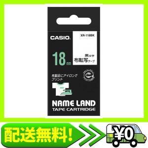 カシオ ラベルライター ネームランド 布転写テープ 18mm XR-118BK 黒文字 aito-create