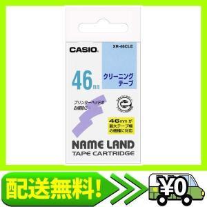 カシオ ネームランド クリーニングテープ 46mm XR-46CLE aito-create