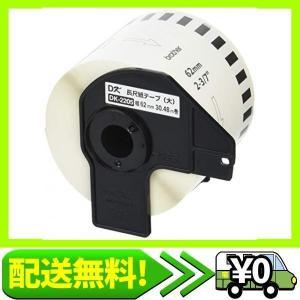 BROTHER QL-550用長尺紙テープ(大) DK-2205 aito-create