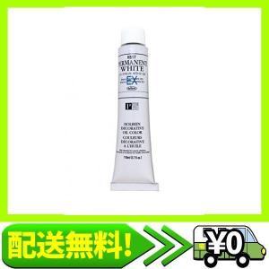 ホルベイン 油絵具 パーマネントホワイトEX H517 110ml(20号) aito-create