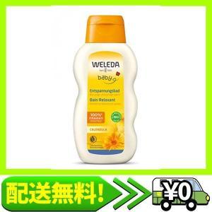 WELEDA(ヴェレダ) カレンドラ ベビーバスミルク 200ml|aito-create