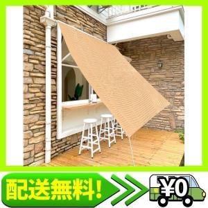 SUNNY GUARDひよけシェード クールシェード 日除け窓 オーニング 1.8×2.4m ベージュ 透かし編み aito-create