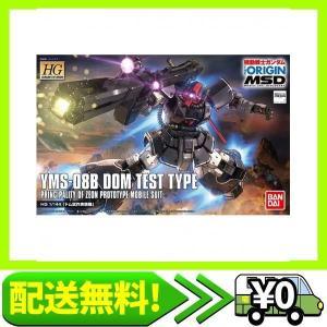 HG 機動戦士ガンダム THE ORIGIN MSD ドム試作実験機 1/144スケール 色分け済みプラモデルの商品画像 ナビ
