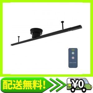 kinlight 配線ダクトレール ライティングバー ダクトレール ライティングレール 1.1m 黒 赤外線リモコン付き・・・|aito-create