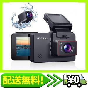 【2021最新版】Kingslim ドライブレコーダー 前後カメラ ドラレコ【前4K/2.5K+後1080P 前後同?表・・・|aito-create