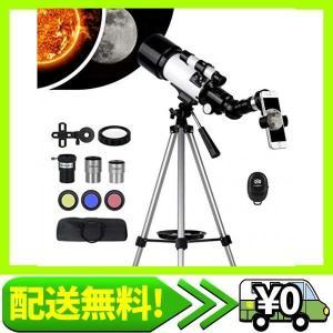 天体望遠鏡 F50070 屈折式 経緯台 太陽観測フィルター トラベルスコープ 子供や初心者用 大口径70mm 焦点距離・・・ aito-create