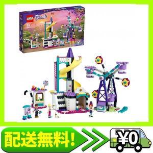 レゴ(LEGO) フレンズ マジカルかんらん車とスライダー 41689|aito-create