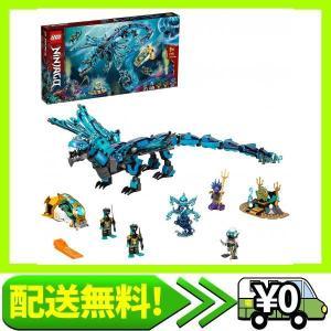 レゴ(LEGO) ニンジャゴー ウォータードラゴン 71754|aito-create
