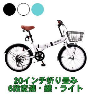 折りたたみ自転車 20インチ シマノ6段変速 カゴ・カギ・ライト付 ARCHNESS 206-A