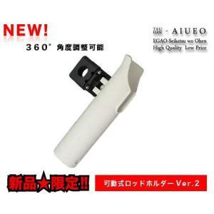 【海神】360度可動式ロッドホルダー ショートVer.の商品画像