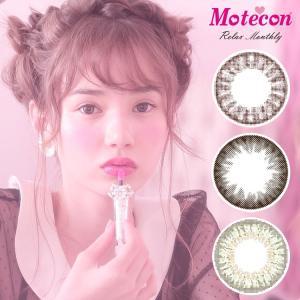 カラコン Motecon Relax Monthly モテコン リラックスマンスリー 1箱1枚入り ...