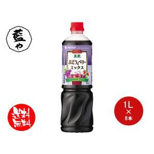 ミツカン ビネグイット黒酢ぶどう&ベリーミックス 1L×8本 1ケース 送料無料 お酢 健康 美容 ...