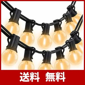 Bomcosy LEDストリングライト 防雨型 E12ソケット20個 LED電球*20個 5.5M*2(パック) 連結可能 イルミネーションライト 2|aiz