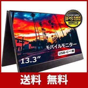 cocopar?モバイルモニター 13.3インチHDR フルHD IPS 16:9ゲーミングモニター...