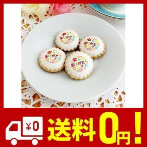 ありがとうプチクッキー50枚入(個包装入り)|aiz