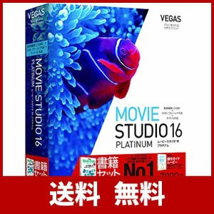 VEGAS Movie Studio 16 Platinumガイドブック版(最新) Win対応
