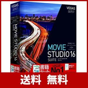 VEGAS Movie Studio 16 Suiteガイドブック版(最新) Win対応