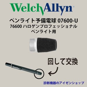 ウェルチアレンペンライト予備電球07600-Uハロゲンプロフェッショナル用|aizen-shop