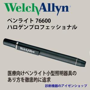 ウェルチアレンペンライト76600ハロゲンプロフェッショナル|aizen-shop