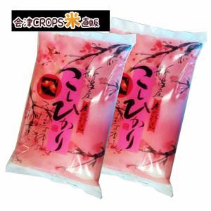 コシヒカリ 5kg×2袋 白米 10kg (新潟県) 29年産 送料無料 通常発送|aizu-crops