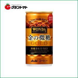 【1ケース】アサヒ ワンダ 金の微糖 (185g×30本入)(缶コーヒー・加糖)【同梱不可】【送料無料】【数量限定】|aizu-crops
