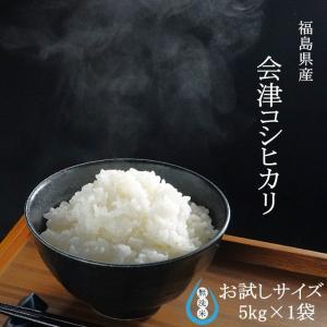 BG無洗米 コシヒカリ お米 5kg 無洗米 福島県 30年産 送料無料 お試し|aizu-crops