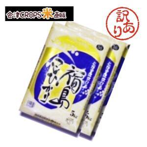(6/7精米) コシヒカリ 10kg(5kg×2袋) BG無洗米 福島県産 30年産 送料無料 期日指定不可 キャンセル不可 即日発送 わけあり aizu-crops