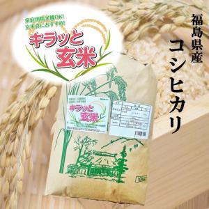 コシヒカリ お米 10kg キラッと玄米 福島県 30年産 調整済玄米 送料無料|aizu-crops