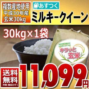 ミルキークイーン お米 キラッと玄米30kg  平成30年 送料無料 あすつく|aizu-crops