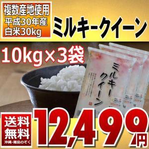 ミルキークイーン 10kg×3袋 精白米 30kg 30年産 送料無料|aizu-crops