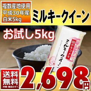 ミルキークイーン 5kg 白米 5kg 30年産 お試しサイズ 送料無料 販売終了|aizu-crops