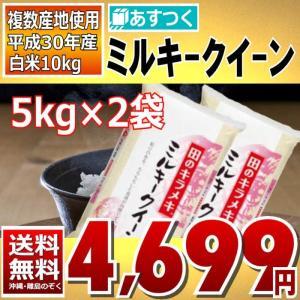 ミルキークイーン 米 10kg(5kg×2) お米 白米 平成30年 送料無料 あすつく|aizu-crops