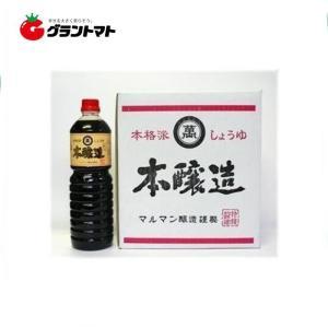 奥州ふるどの しょうゆ 【1ケース】マルマン醸造 本醸造しょうゆ (1L×6本入り)【同梱不可】【送料無料】|aizu-crops
