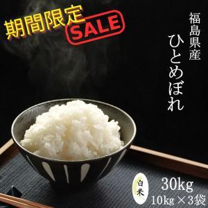 ひとめぼれ お米 10kg×3袋 精白米 30kg 福島県 29年産 送料無料|aizu-crops