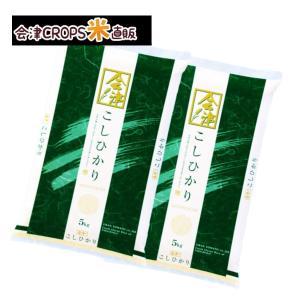 コシヒカリ お米 10kg (5kg×2袋) 白米 (会津産) 29年産 送料無料 通常発送|aizu-crops