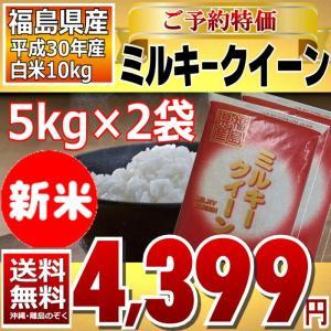 【予約販売】【平成30年】ミルキークイーン 10kg(5kg×2) 福島県産 白米 【送料無料】【価格保証クーポン付】|aizu-crops