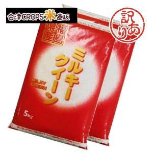 (6/7~6/10精米)ミルキークイーン 10kg(5kg×2) 白米 福島県産 30年産 送料無料 期日指定不可 キャンセル不可 即日発送 わけあり aizu-crops