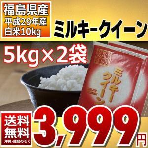 (大特価放出中!) ミルキークイーン 米 10kg(5kg×2) お米 白米 平成29年 福島県産 送料無料|aizu-crops