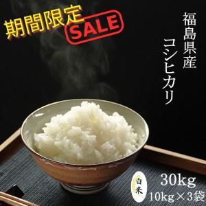 コシヒカリ お米 30kg (10kg×3袋) 精白米 福島県産 30年産 送料無料|aizu-crops