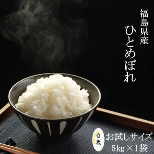 ひとめぼれ お米 5kg 白米 福島県 30年産 送料無料 お試し|aizu-crops