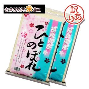 (6/10~12精米) ひとめぼれ 10kg(5kg×2) 白米 福島県産 30年産 送料無料 わけあり 期日指定不可 キャンセル不可 即日発送 aizu-crops