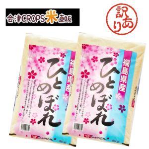 (6/5精米) ひとめぼれ 10kg(5kg×2) 白米 福島県産 30年産 送料無料 わけあり 期日指定不可 キャンセル不可 即日発送 aizu-crops