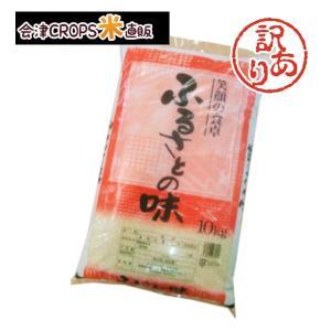 (2/28精米)オリジナルブレンドお徳用白米 ふるさとの味 白米10kg  ノンクレーム品 送料無料 期日指定不可 キャンセル不可 即日発送 わけあり|aizu-crops