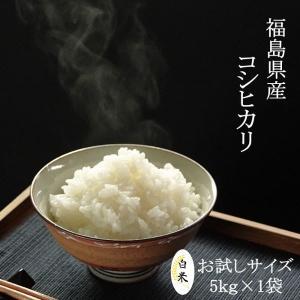 コシヒカリ お米 5kg 白米 福島県 30年産 送料無料 お試し|aizu-crops
