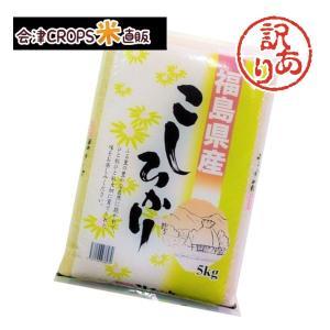 (7/14精米)コシヒカリ 5kg(5kg×1) 白米 福島県産 29年産 送料無料 期日指定不可 キャンセル不可 即日発送 わけあり|aizu-crops