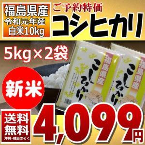 【新米】【予約販売】【令和元年】コシヒカリ 10kg(5kg×2) 福島県産 白米 【送料無料】【令和1年】|aizu-crops