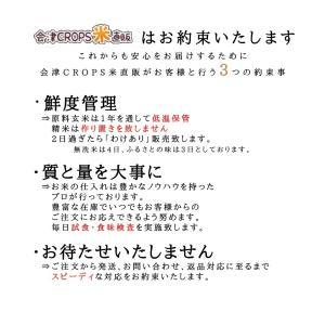 【クーポン券で10%OFF 】 コシヒカリ 10kg(5kg×2) お米 白米 平成30年 福島県産 あすつく 送料無料|aizu-crops|05